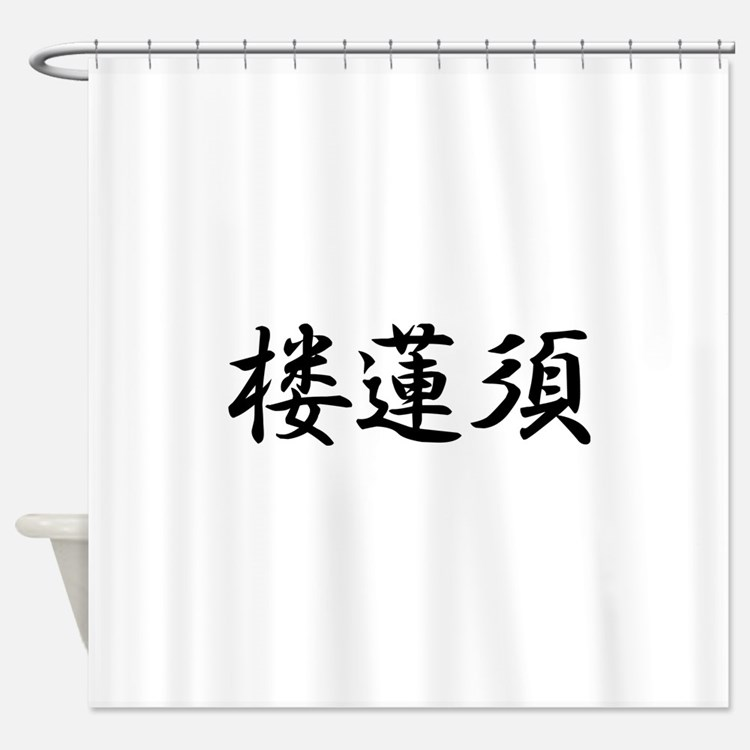 Laurence__________074L Shower Curtain