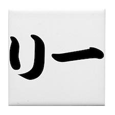 Lee_________080L Tile Coaster