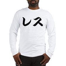 Les_________085L Long Sleeve T-Shirt