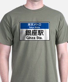 Ginza T-Shirt (army, navy, black, red)