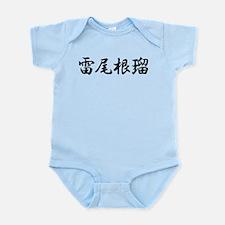 Lionel________(LAIONEL) Infant Bodysuit
