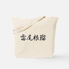 Lionel________(LAIONEL) Tote Bag