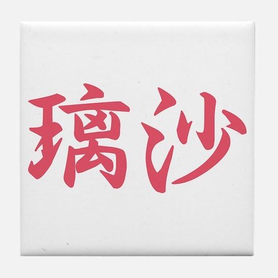 Lisa_________101L Tile Coaster
