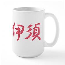 Lois_________108L Mug