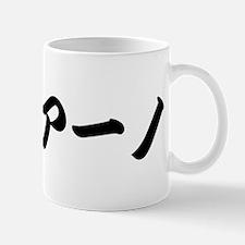 Luciano_________120L Mug