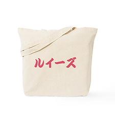 Louise_________118L Tote Bag