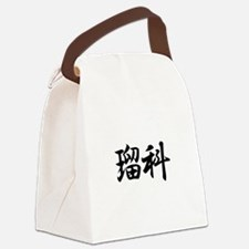Luka________123L Canvas Lunch Bag