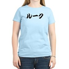 Luke__________123L T-Shirt