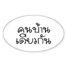 Khon Ban Diaokan ~ Thai Isan Phrase Decal