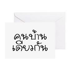 Khon Ban Diaokan ~ Thai Isan Phrase Greeting Card