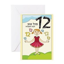 Bat Mitzvah Girl, Greeting Card