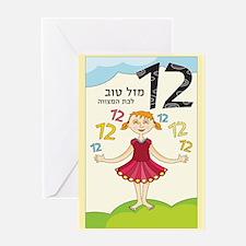 Bat Mitzvah Girl, Greeting Card