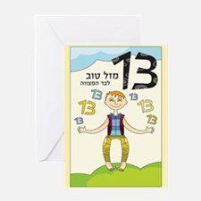 Bar Mitzvah Boy, Greeting Card