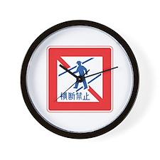 No Crossing - Japan Wall Clock