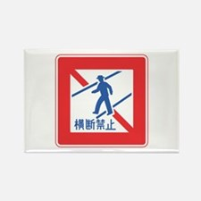 No Crossing - Japan Rectangle Magnet