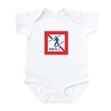 No Crossing - Japan Infant Bodysuit