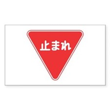 Stop - Japan Rectangle Decal