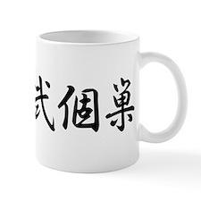 Nikos__________027n Mug