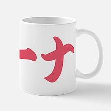 Nina__________028n Mug