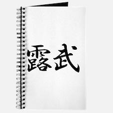 Rob__________018r Journal
