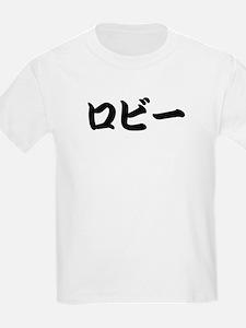 Robbie__________019r T-Shirt