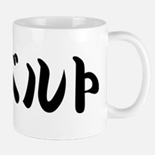 Roberto_________021r Mug