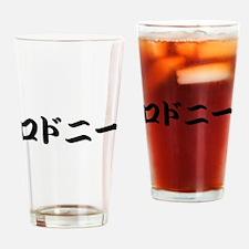 Rodney__________027r Drinking Glass