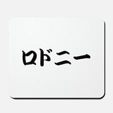 Rodney__________027r Mousepad