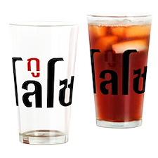 IM LOSO ~ Thai Language Script Drinking Glass