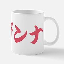 Rosanna_________037r Mug