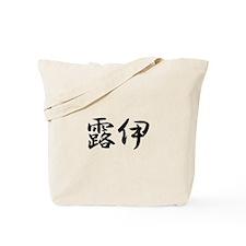 Roy__________040r Tote Bag
