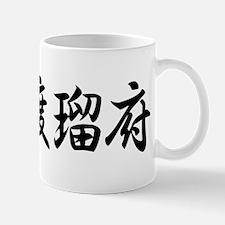 Rudolf_________042r Mug