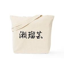 Sergei__________065s Tote Bag