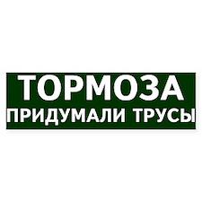Tormoza pridumali trusy - green