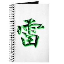 Thunder in Pure Kanji Green E Journal