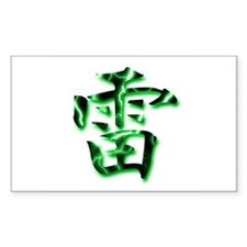 Thunder in Pure Kanji Green E Sticker (Rectangular