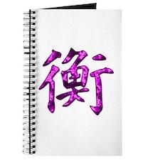 Balance in Pure Kanji Pink Ed Journal