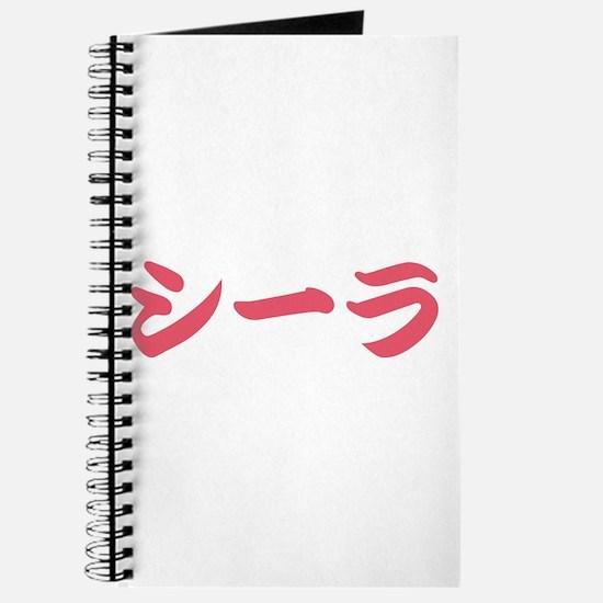 Sheila___________072s Journal