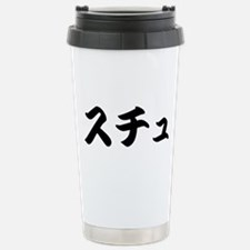 Stu___________026s Travel Mug