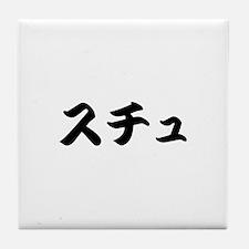 Stu___________026s Tile Coaster