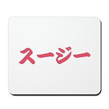 Suzie__________097s Mousepad