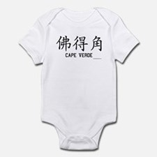 Cape Verde in Chinese Infant Bodysuit