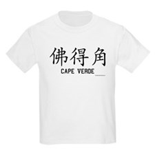 Cape Verde in Chinese Kids T-Shirt