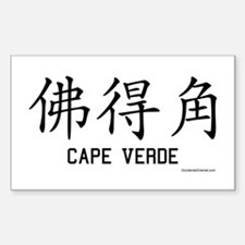 Cape Verde in Chinese Rectangle Decal