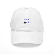 Happy Hanukkah Hebrew Script Baseball Cap
