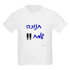 Happy Hanukkah Hebrew Script Kids T-Shirt