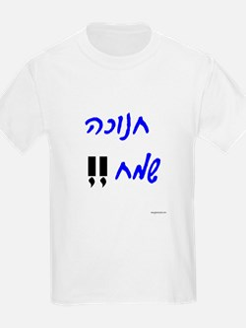 Happy Hanukkah Hebrew Script Kids T-Shirt