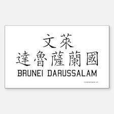 Brunei Darussalam Rectangle Decal
