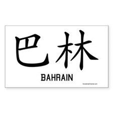 Bahrain in Chinese Rectangle Decal