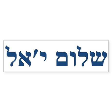 Shalom Y'all Bumper Sticker (Hebrew)